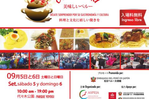 Oishiiperú2015