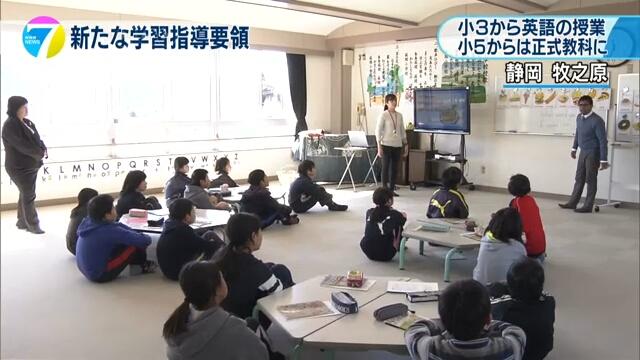 &nbspNiños japoneses aprenderán inglés desde el tercer grado de primaria