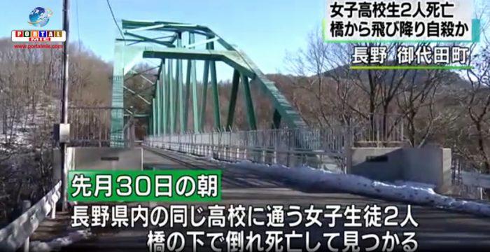 &nbspDos estudiantes mujeres son encontradas muertas cerca al puente en Nagano