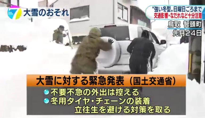 &nbspJapón: gobierno da aviso de emergencia a causa de la previsión de nieve pesada