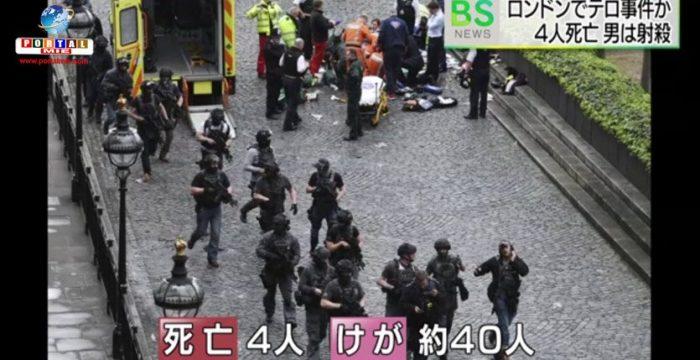 &nbspAtaque terrorista en Londres deja 4 muertos y 40 heridos