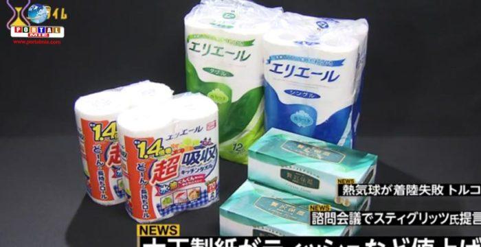 &nbspPapel higiénico, tissue y otros papeles estarán más caros en Japón