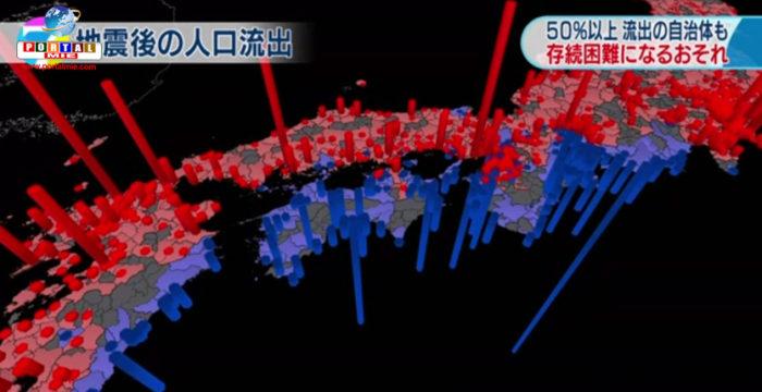 &nbspTerremoto Nankai Torafu: especialistas dicen que ciudades tendrían problemas con flujo poblacional