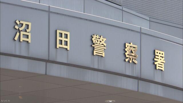 &nbsp42 millones de yenes encontrados en la basura: policía busca al dueño