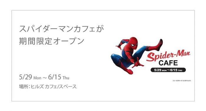 &nbspCafetería temática del Hombre-Araña es inaugurado en Japón