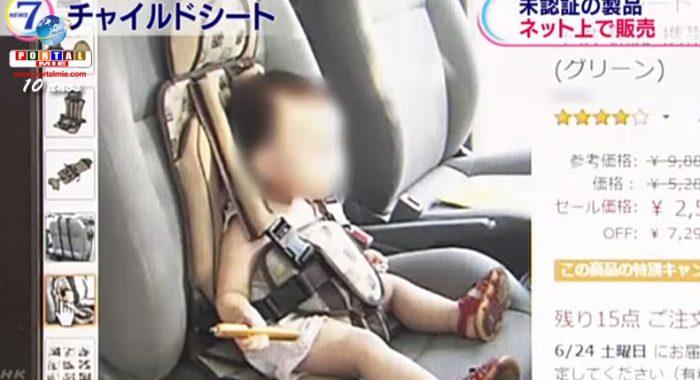 &nbspMinisterio hace un alerta sobre sillas infantiles para carros
