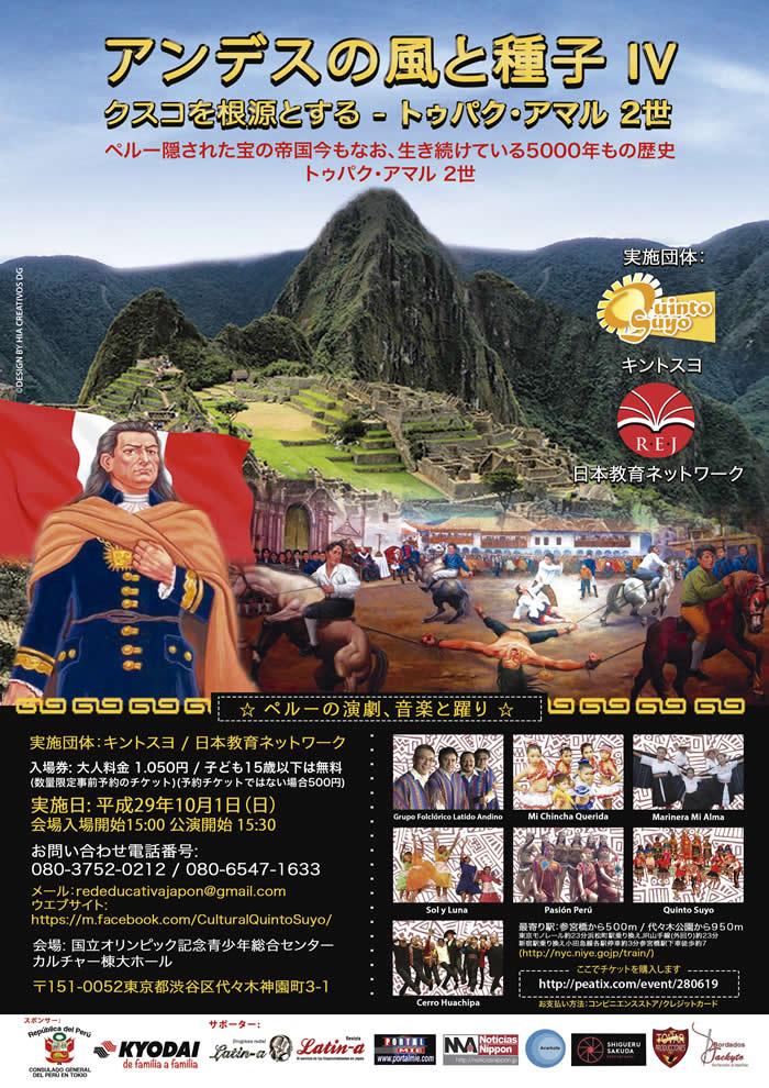 &nbspVientos y Semillas de los Andes IV en Tokyo