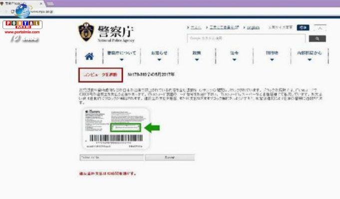 &nbspPágina web pornográfica enviaba a internautas para un lugar falso de la Agencia Nacional de Policía