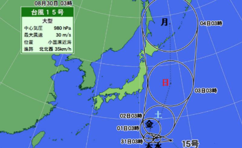 &nbspTifón número 15 es enorme y avanza hacia la costa de Kanto