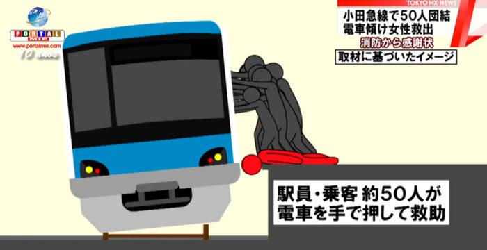 &nbsp50 personas se movilizan para salvar mujer en Tokio