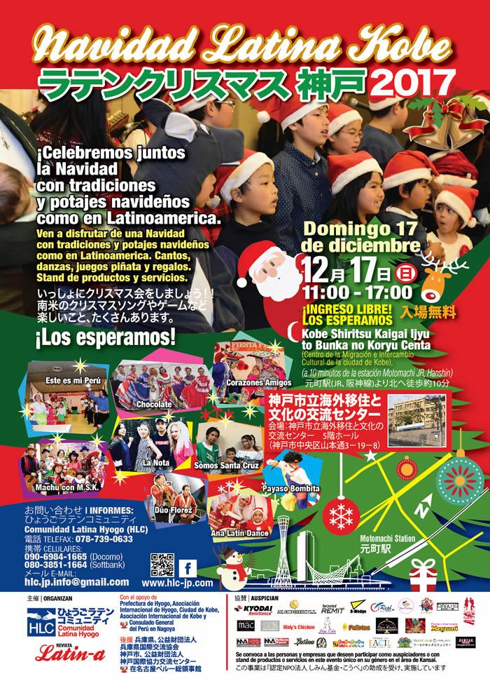 """&nbspLa Comunidad Latina Hyogo (HLC) anuncia la realización de la """"Navidad Latina Kobe 2017"""""""