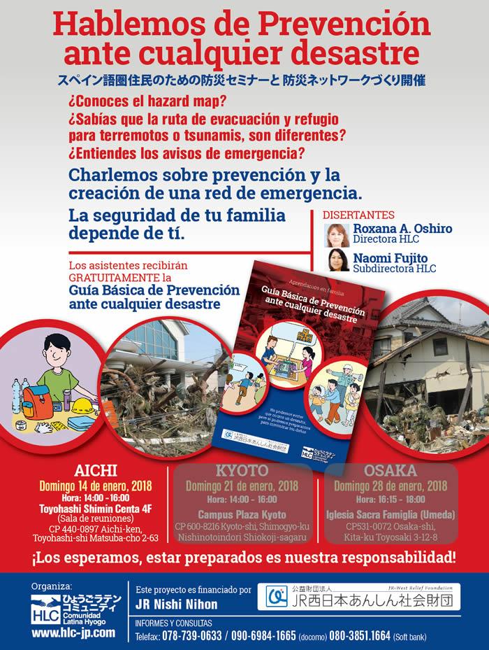 &nbspHablemos de Prevención ante Cualquier Desastre en Aichi