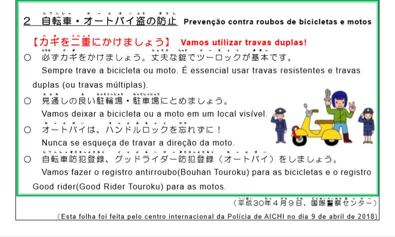 &nbspPolicía de Aichi alerta sobre robos de casas, carros y bicicletas