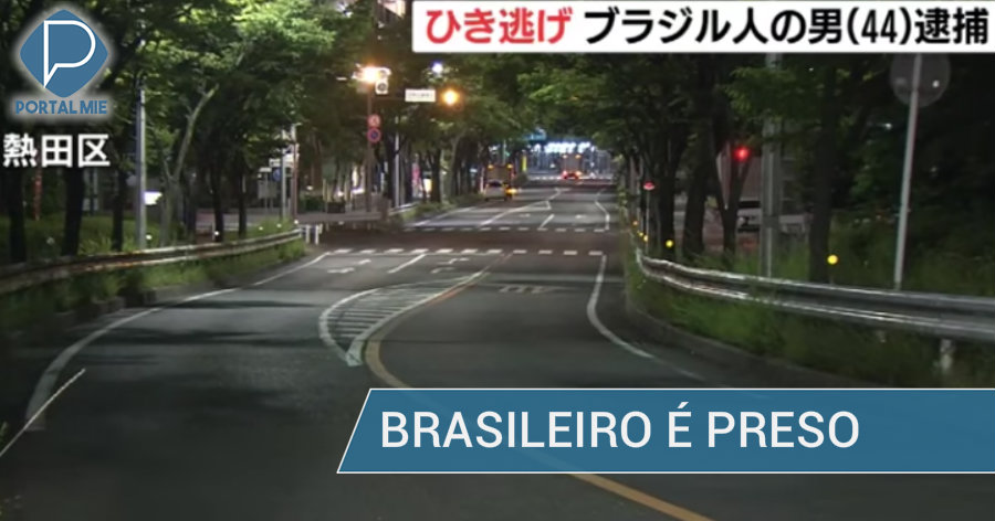 &nbspHuye después del accidente pero la policía encuentra al conductor: brasileño