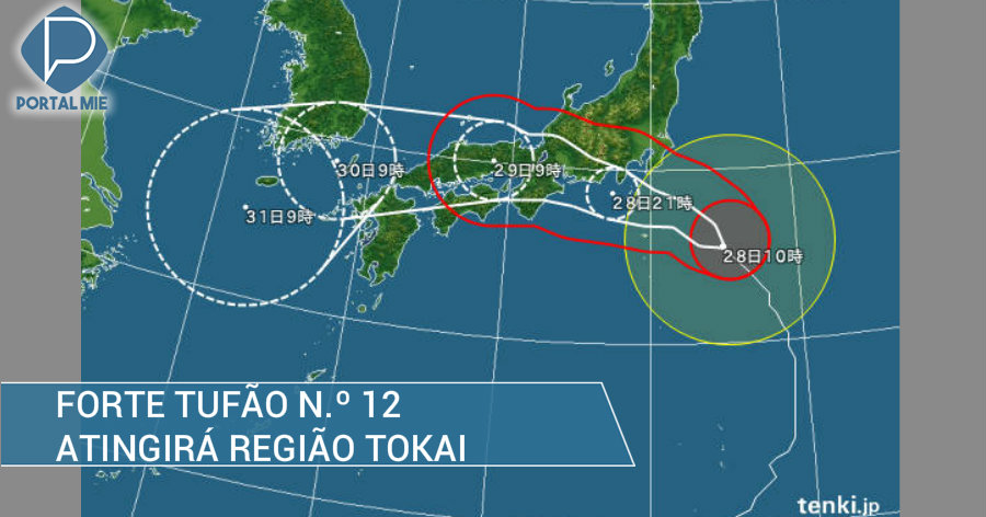 &nbspFuerte tifón número 12 alcanzará por completo la región Tokai