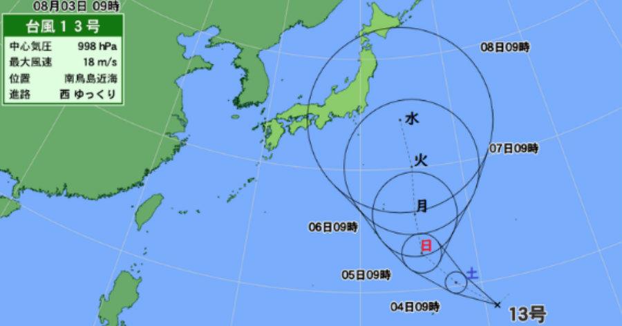 Tifón número 13: posibilidad de alcanzar a Japón