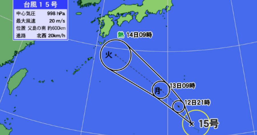 Nuevo tifón, de número 15, se forma el domingo