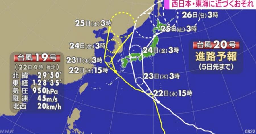 &nbspRiesgo de aproximación del fuerte tifón n.º 20 en Tokai