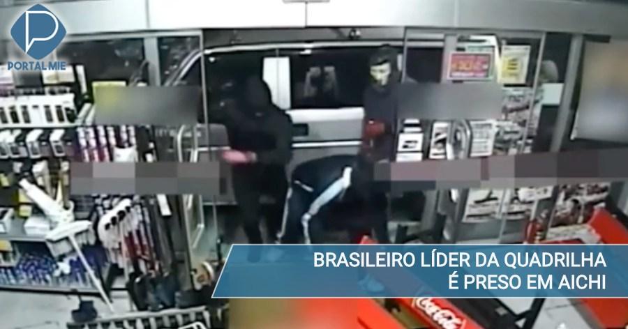 &nbspBrasileño es preso en Aichi sería líder de banda de asaltantes