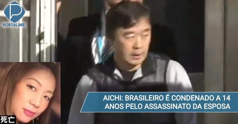&nbspBrasileño que mató a esposa es condenado a 14 años