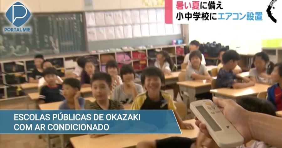 &nbspEscuelas de primaria y secundaria de Okazaki con aire acondicionado