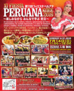 14-07-2019 Fiesta Peruana News