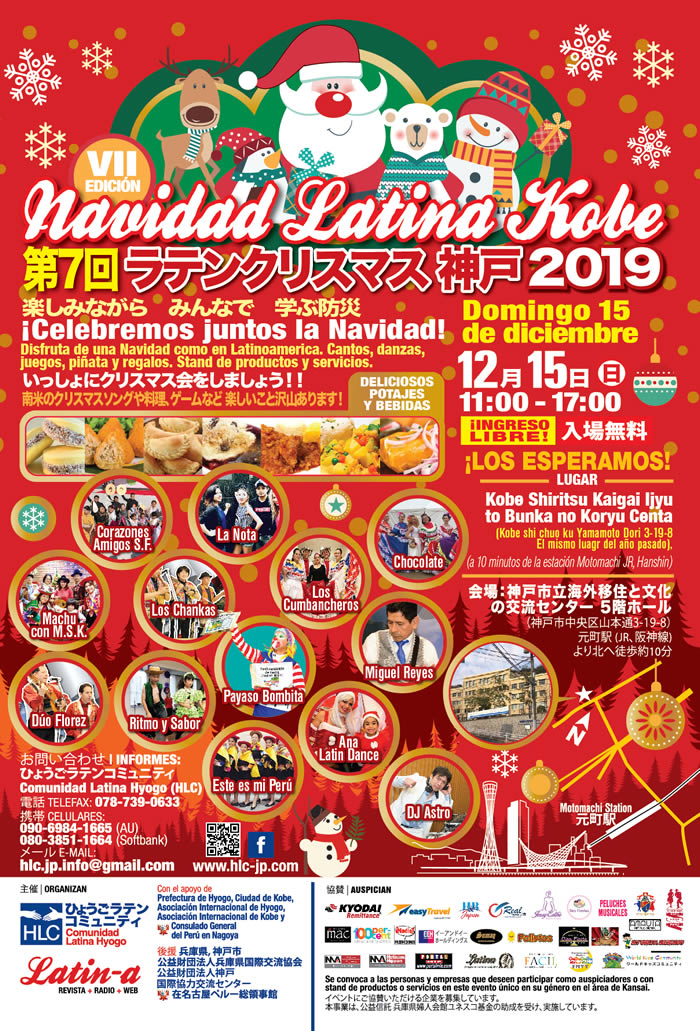 &nbspNavidad Latina Kobe 2019, Séptima edición