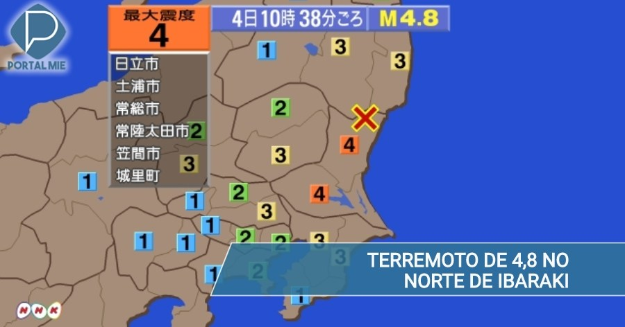 &nbspSismo de magnitud 4,8 en Kanto