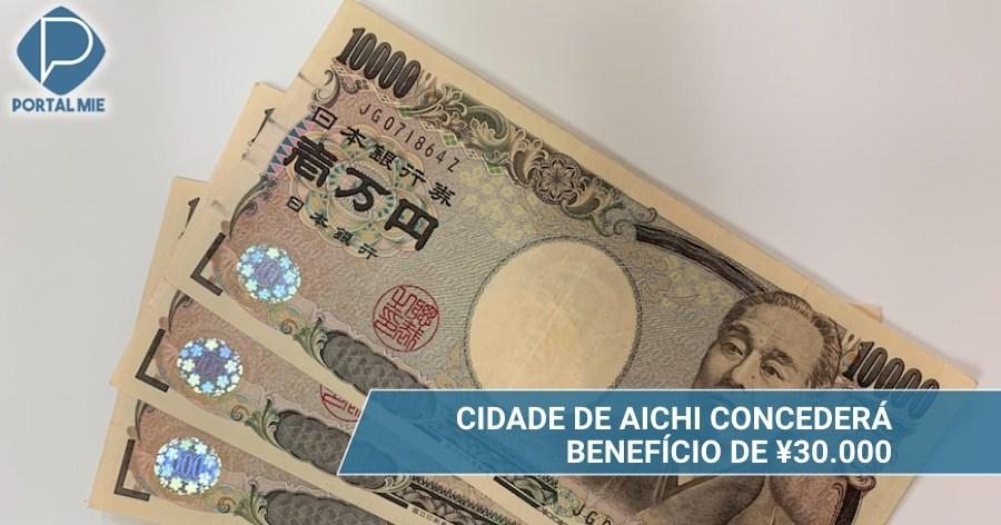 &nbspBeneficio de ¥30 mil para familias monoparentales en la ciudad de Aichi