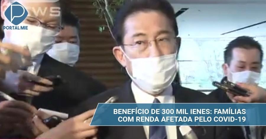 &nbspBeneficio en dinero deberá ser de 300 mil yenes por familia que tiene ingresos reducidos