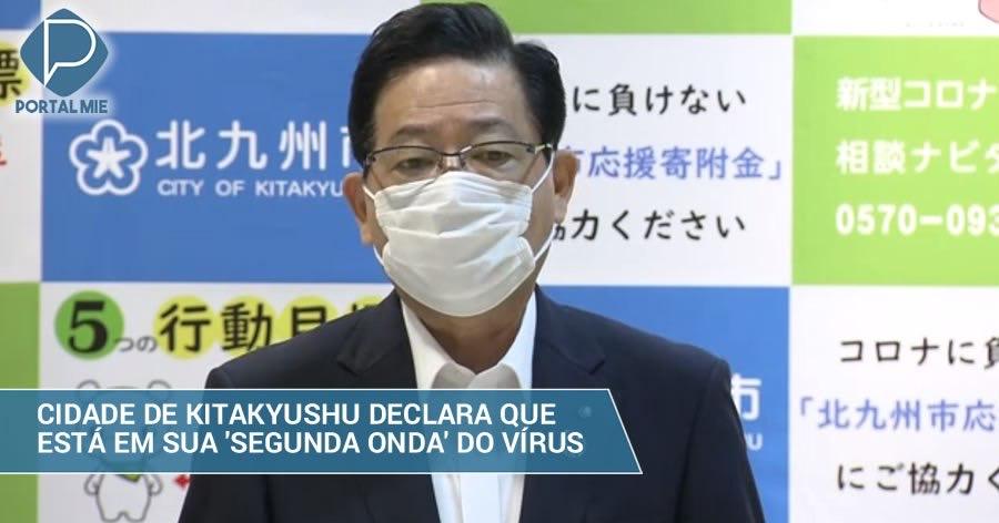 &nbspCiudad en Fukuoka declara que está en su '2ª ola' de virus