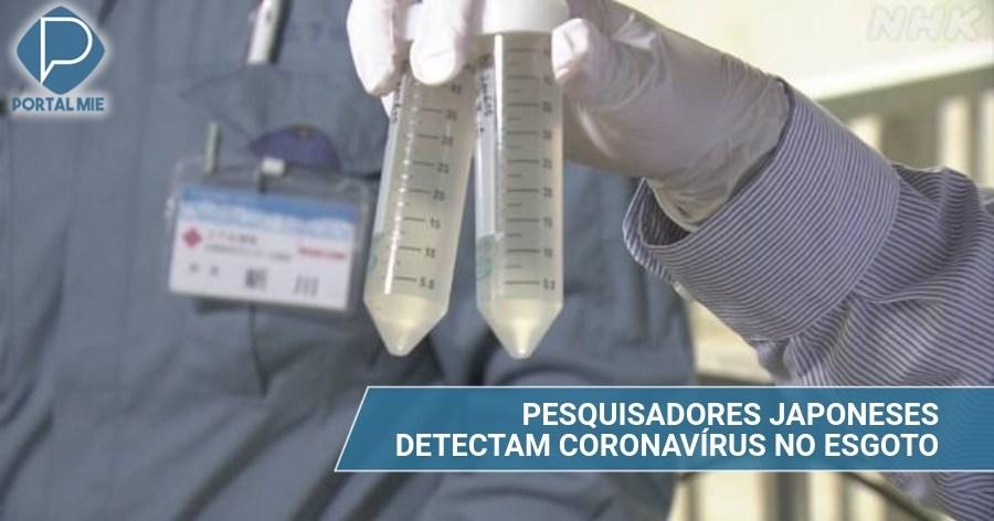 &nbspInvestigadores japoneses encuentran coronavirus en el desagüe