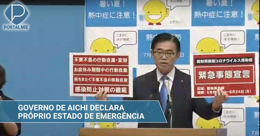 &nbspGobierno de Aichi declara Estado de Emergencia