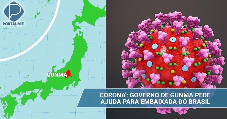 &nbspGunma pide ayuda a la Embajada de Brasil debido al aumento de la infección