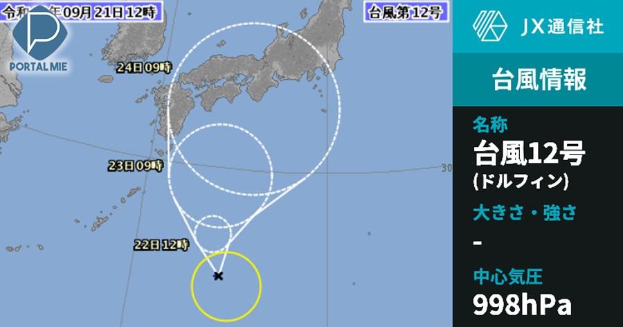 &nbspTifón número 12 alcanzará a Japón en esta semana