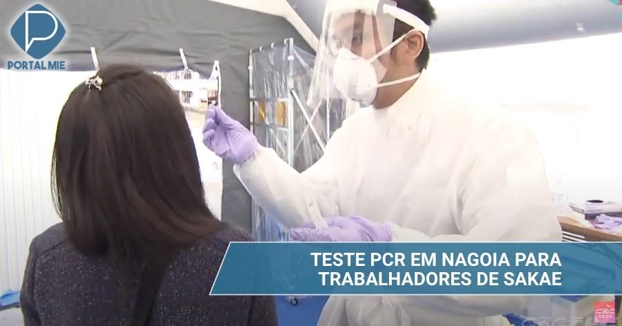 &nbspNagoya realiza Prueba PCR en masa