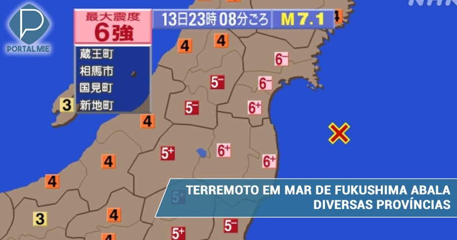 &nbspSismo de magnitud 7.1 en Fukushima