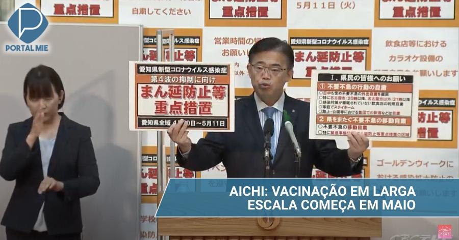 &nbspAichi utilizará el aeropuerto de la provincia para realizar la vacunación en masa