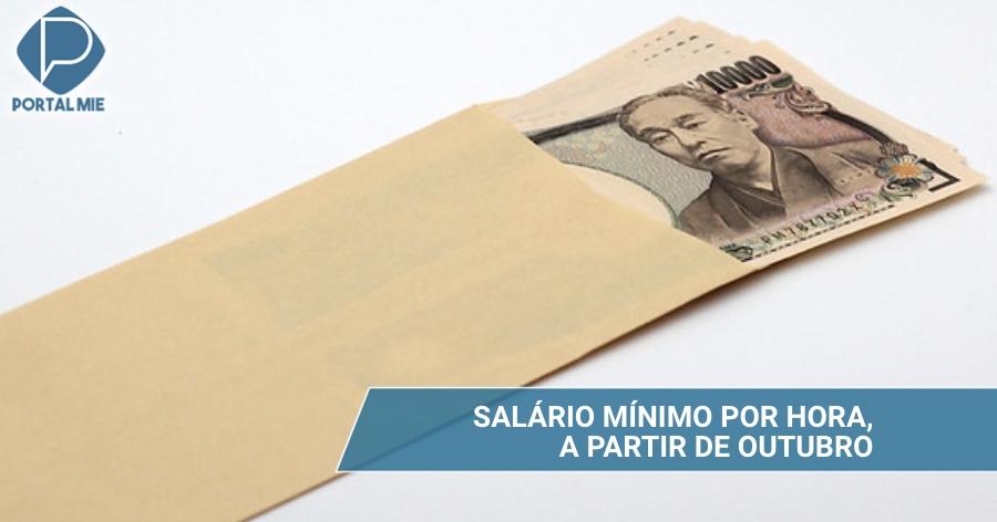 &nbspNuevo salario mínimo entra en vigor a partir de octubre